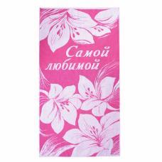 Полотенце махровое №1007 Самой любимой размер 70/140 цвет розовый