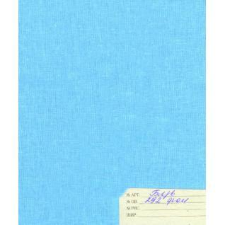Бязь гладкокрашеная 120гр/м2 шир. 150 цв. голубой